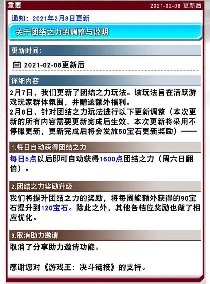《游戏王:决斗链接》 【团结之力更新公告】