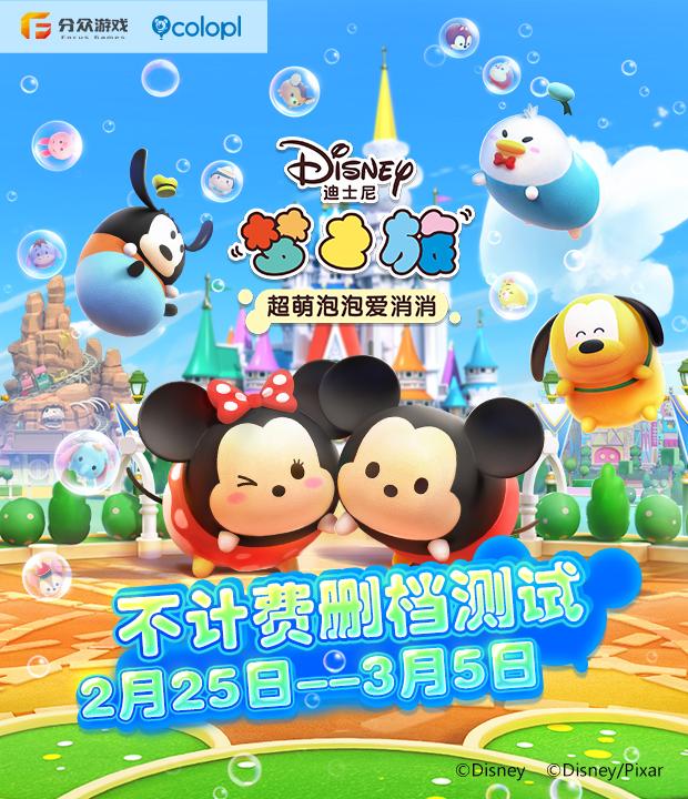 《迪士尼梦之旅》2月25日不计费封测即将开启