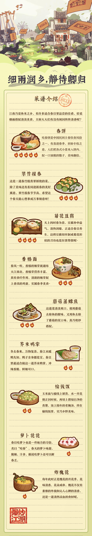 江南烟雨活动菜谱介绍