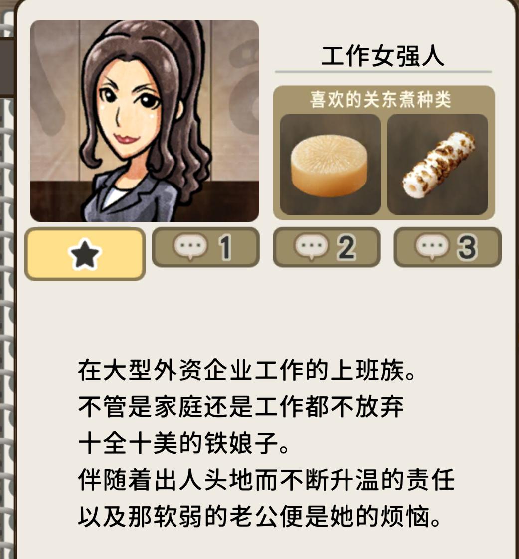 关东煮店人情故事4客人介绍——【工作女强人】