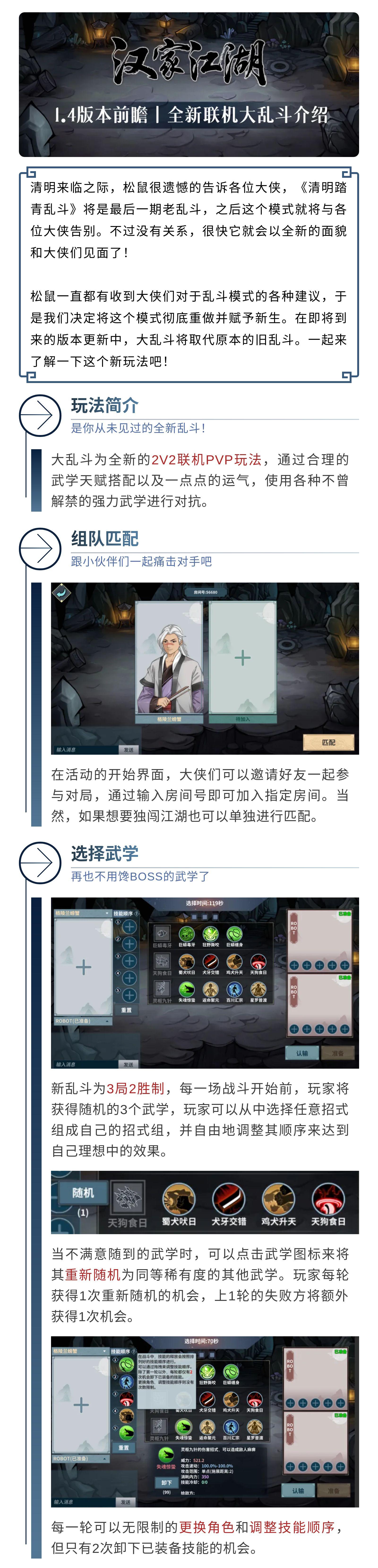【汉家江湖】1.4版本前瞻 | 全新联机大乱斗介绍