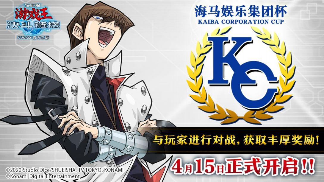 《游戏王:决斗链接》首届KC杯将于4月15日开幕!