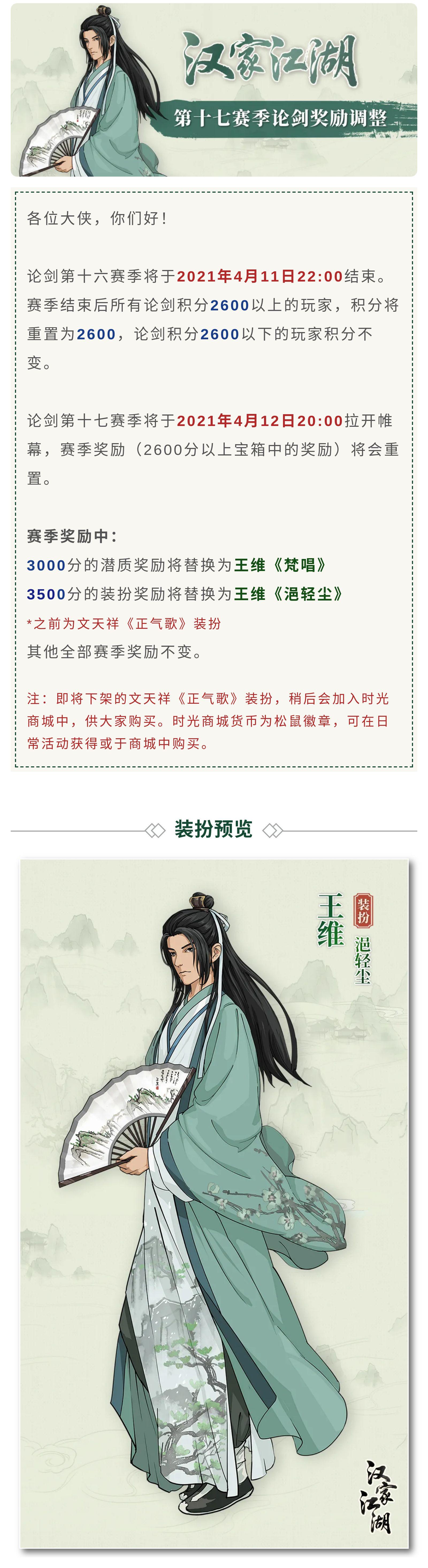 【汉家江湖】第十七赛季论剑奖励调整