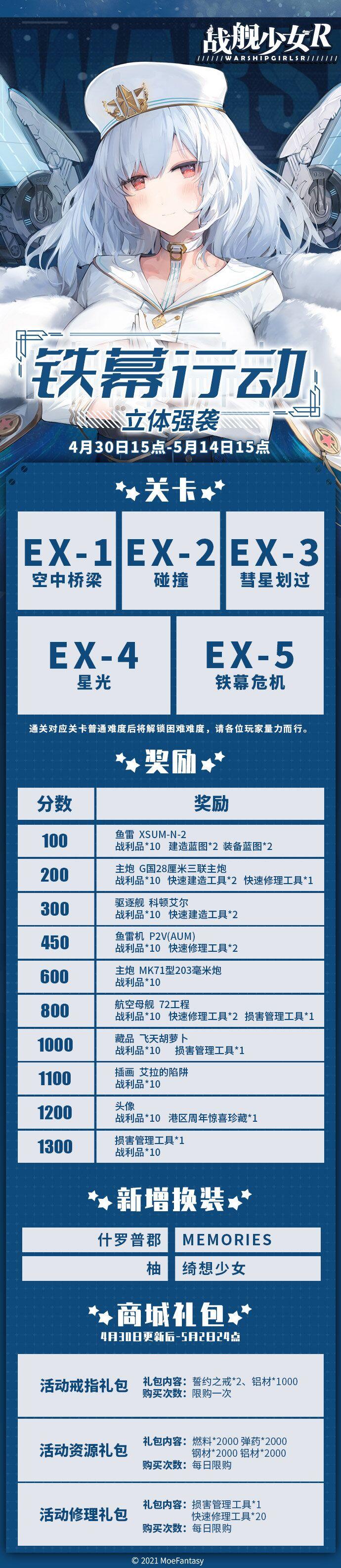 """2021.4.30 服务器维护 & 立体强袭——""""铁幕行动""""活动公..."""