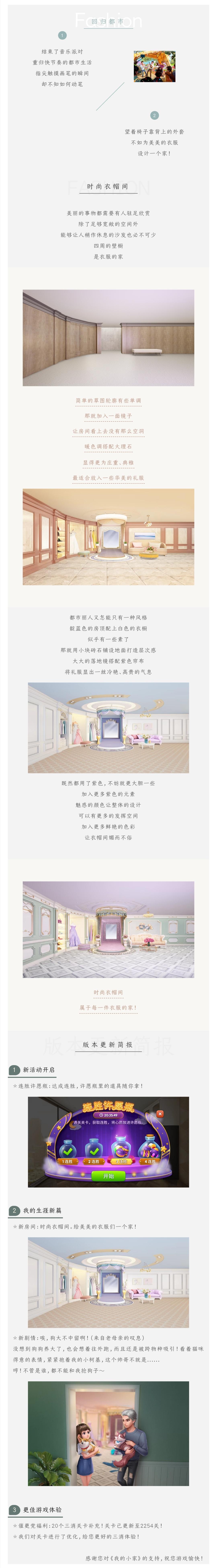 【预告】时尚衣帽间,美美衣服们的小家!