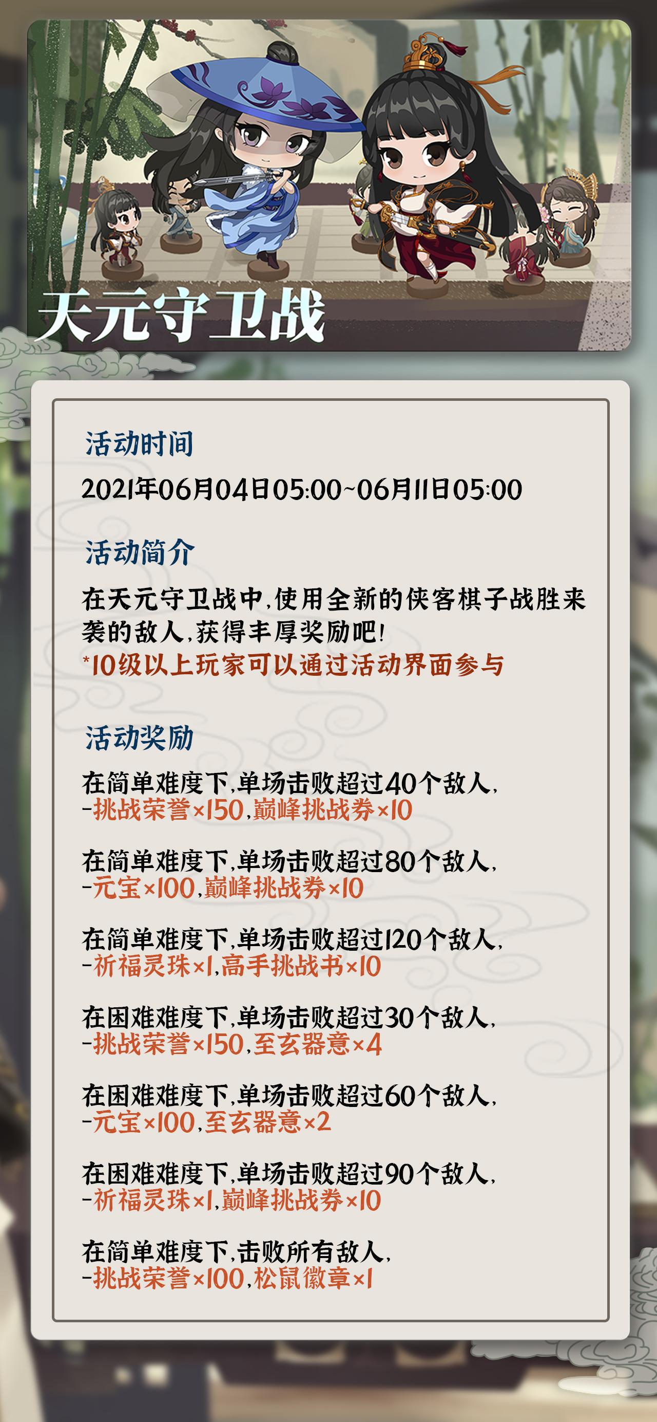 【汉家江湖】天元守卫战活动预告