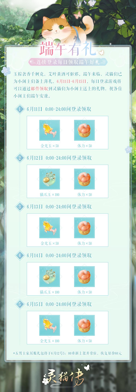 【灵猫传】6月11日-6月15日端午节登录有礼!