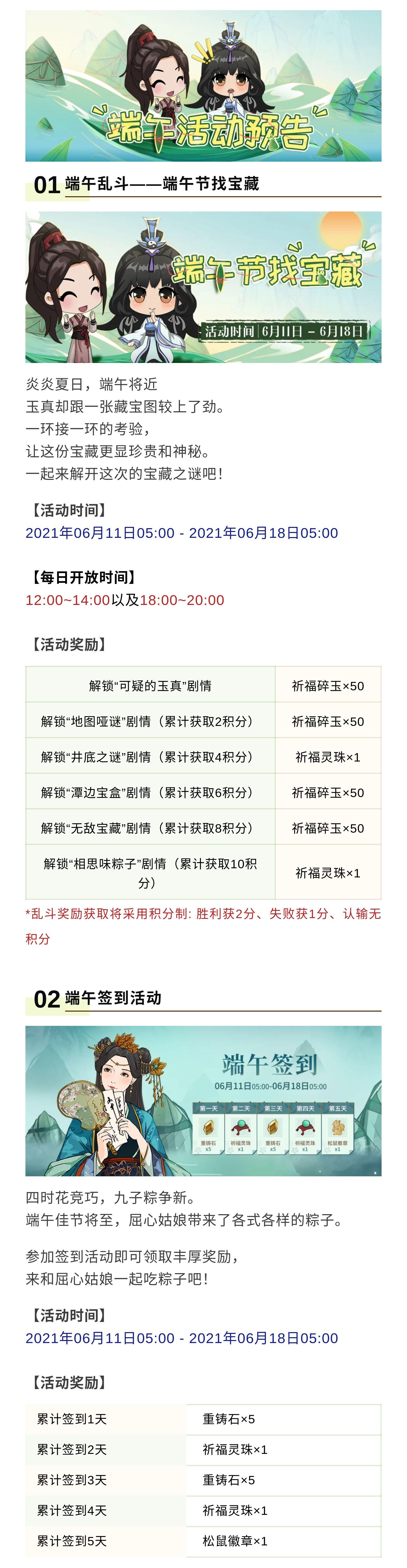 【汉家江湖】端午活动预告——飘香的除了粽子还有福利!
