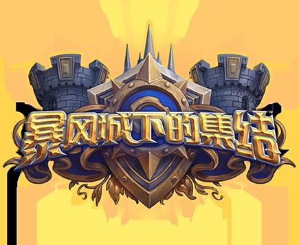 """隆重公布《炉石传说》最新扩展包""""暴风城下的集结""""!"""
