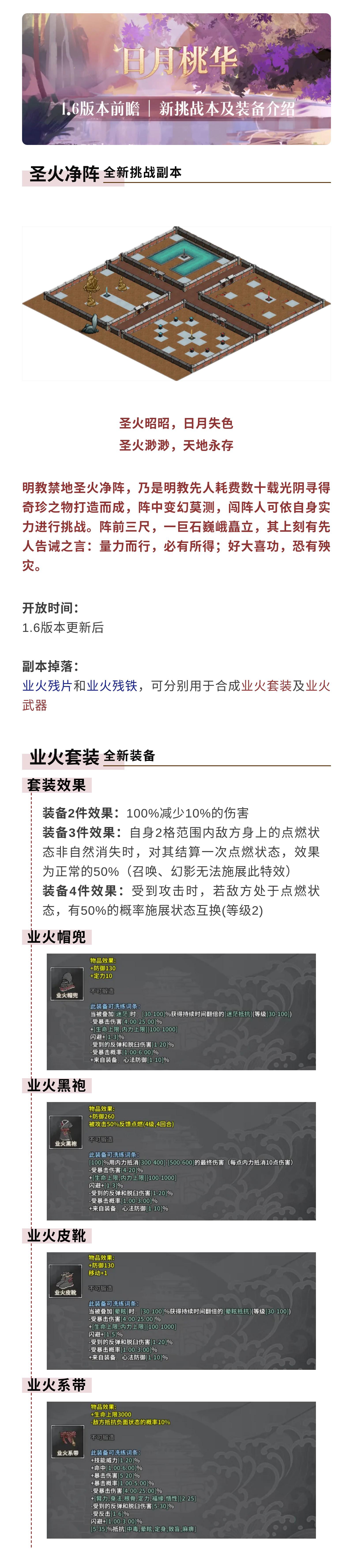 【汉家江湖】1.6版本前瞻 | 新副本·新装备·挑战副本优化