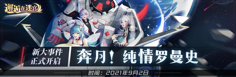 【大事件爆料】又一大事件来袭!战场在外太空?