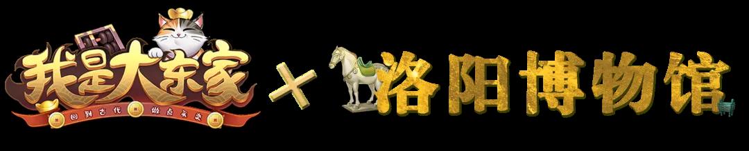 【内有福利码】《我是大东家》联动洛阳博物馆之【鎏金铜羽...