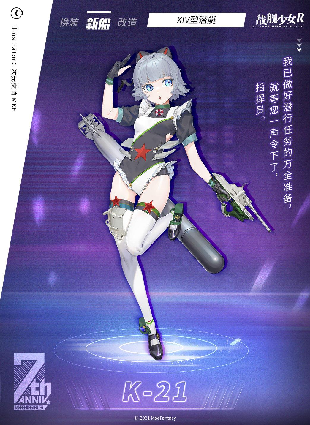 K-21  / XIV型潜艇 —— 新船预告