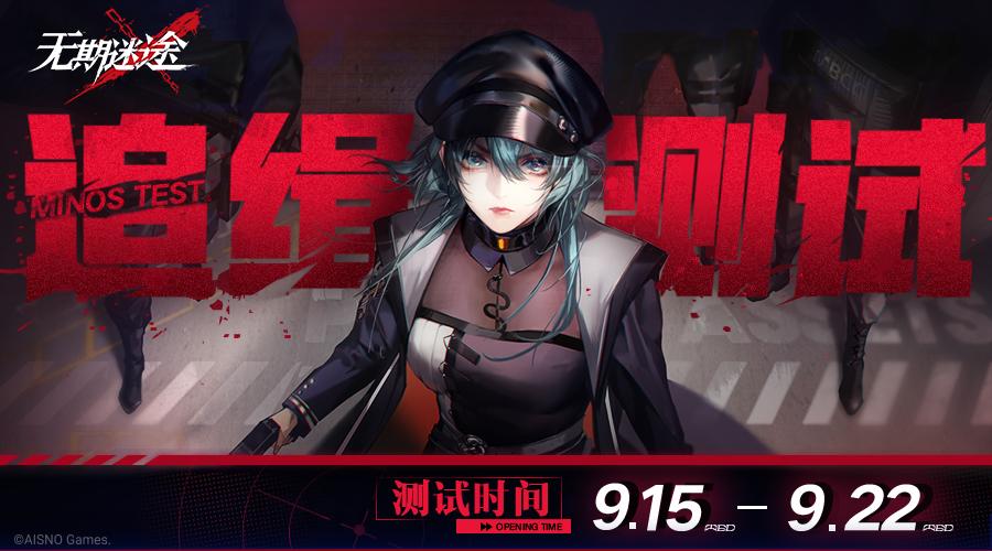 《无期迷途》追缉测试定档9.15-9.22