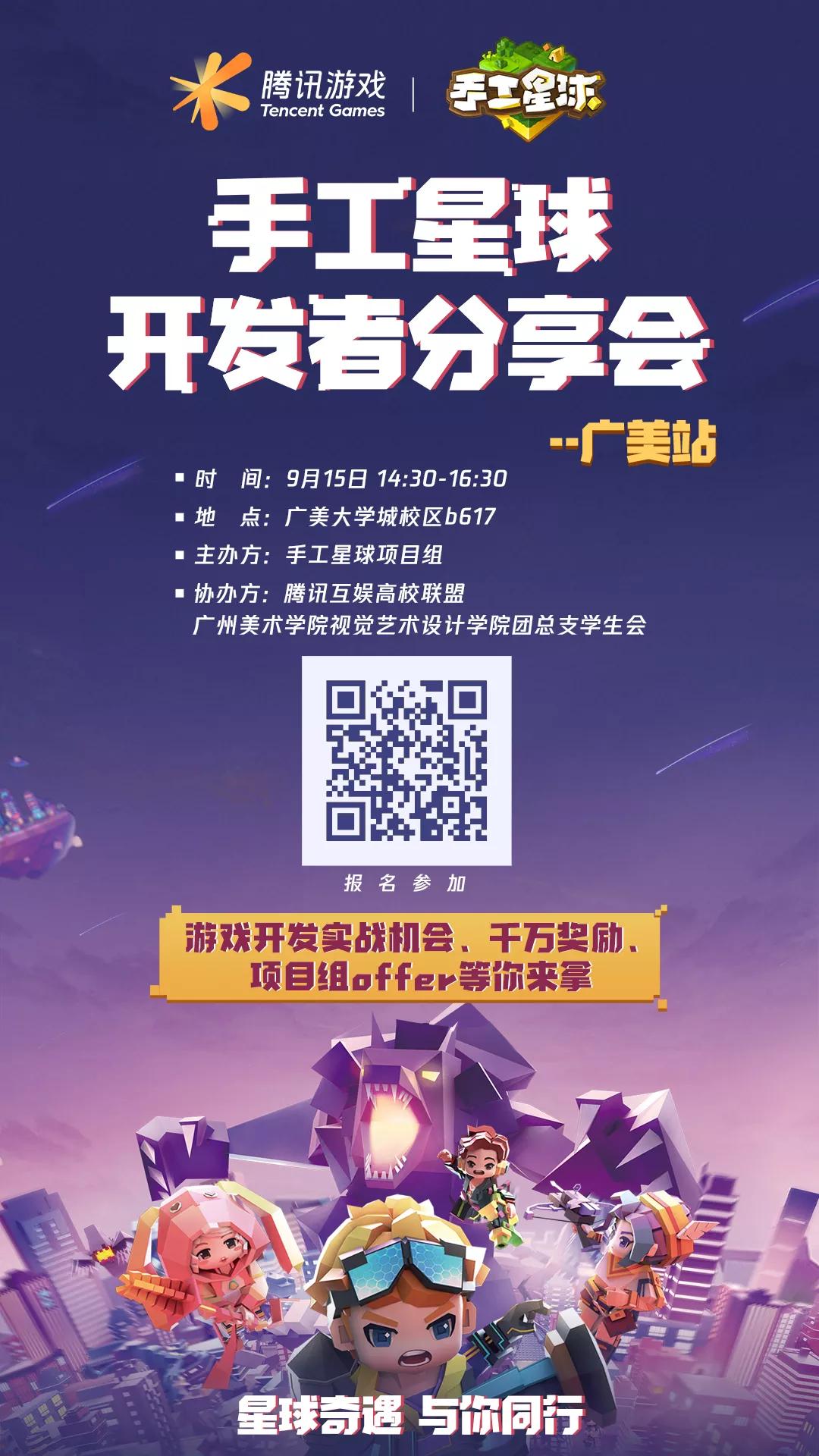 手工星球开发者孵化营即将启程,我们在广州美术学院等你来...