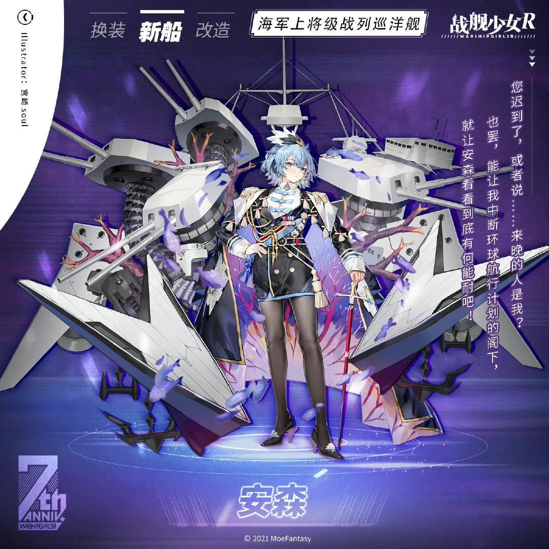 安森 / 海军上将级战列巡洋舰 —— 新船预告