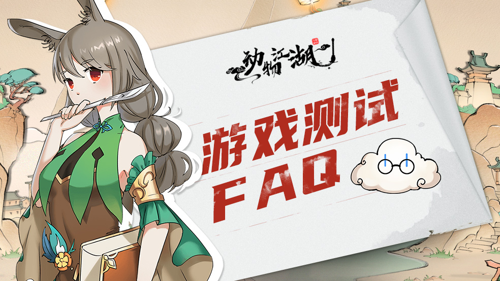 《动物江湖》不计费删档测试FAQ