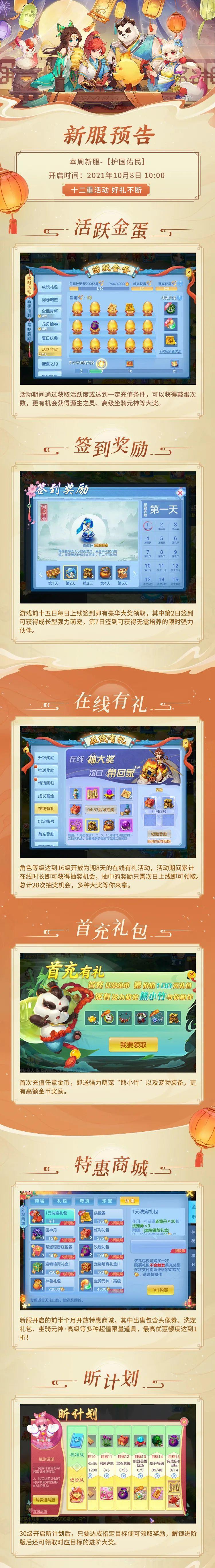 """【官方资讯】新服\\\""""护国佑民\\\""""10月8日开启!"""